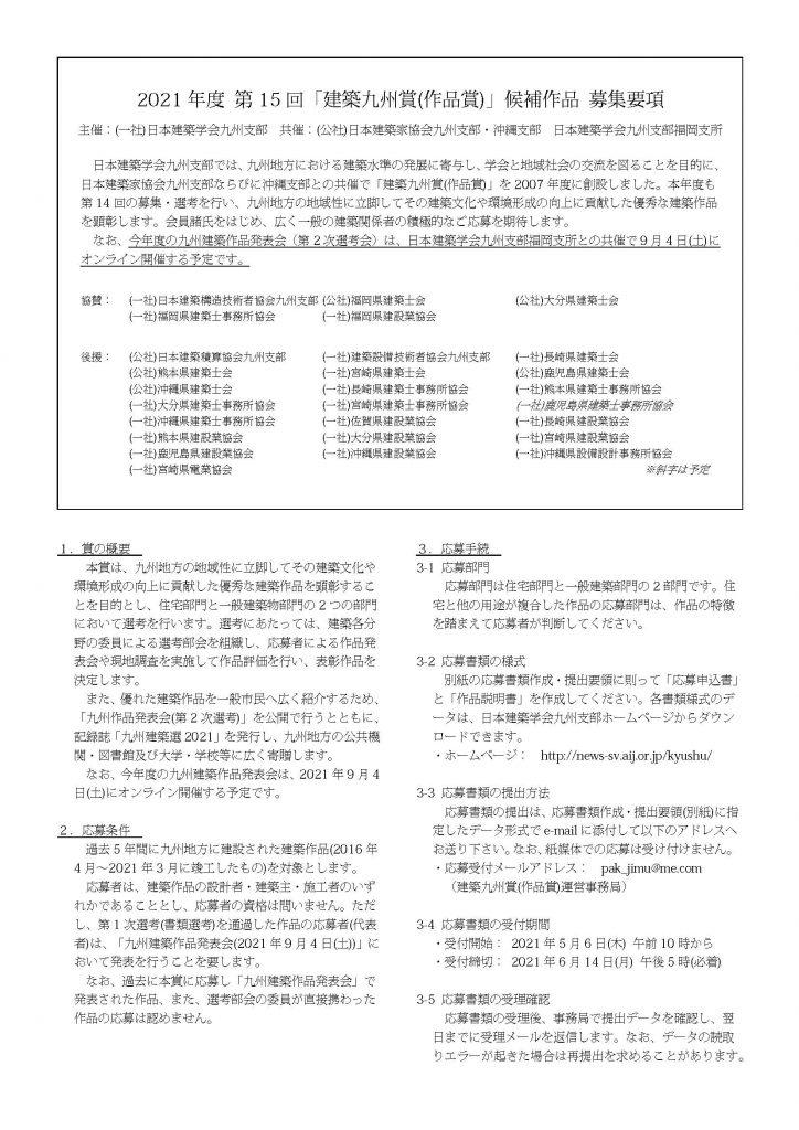 2021年度 第15回「建築九州賞(作品賞)」の募集について