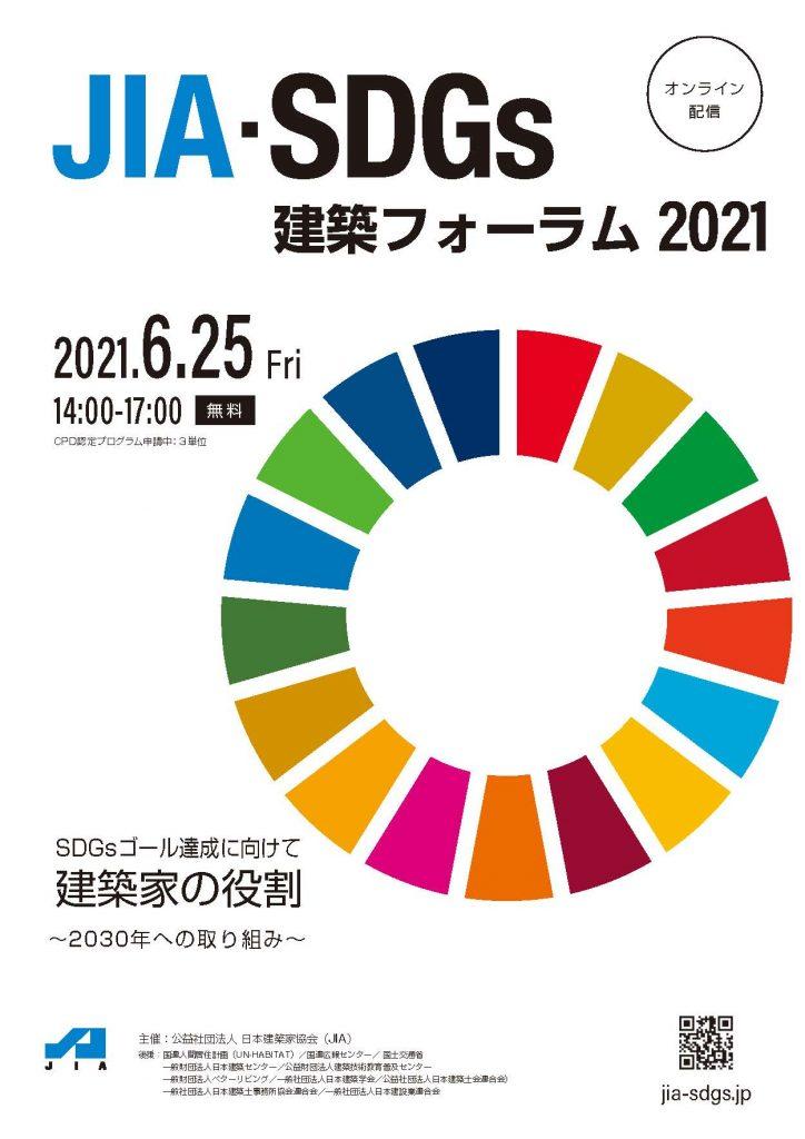 JIA・SDGs建築フォーラム2021開催のお知らせ