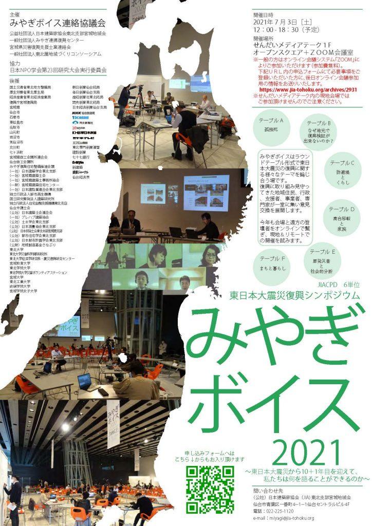 JIA東北支部宮城地域会 7月3日 「みやぎボイス2021」開催のご案内