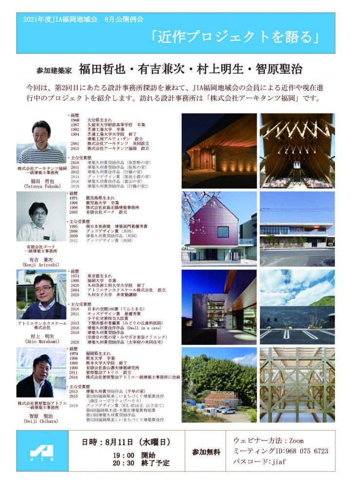 2021年度 福岡地域会 8月公開例会
