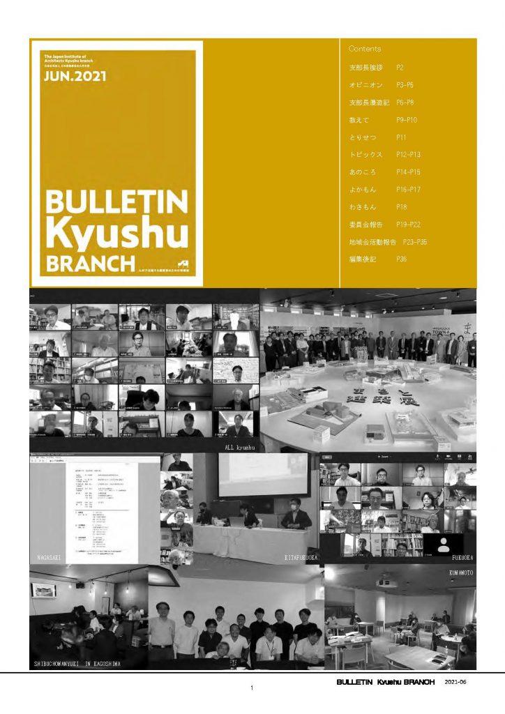 JIA九州支部ブルテンメール版2021年6月号