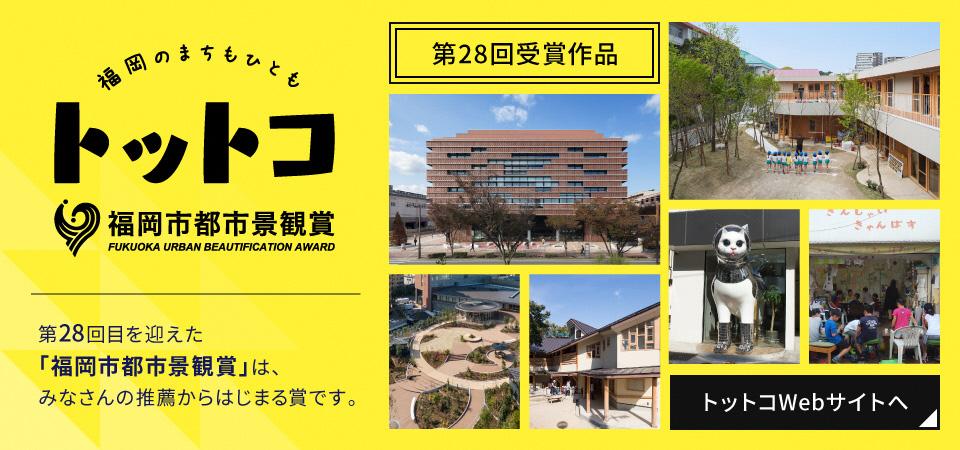 第29回福岡市都市景観賞募集
