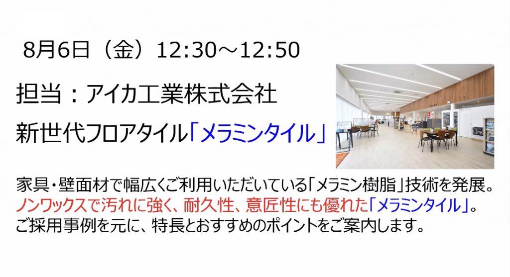 協力会オンラインセミナー② 開催のお知らせ【アイカ工業】8/6 (金) 12:30~12:50