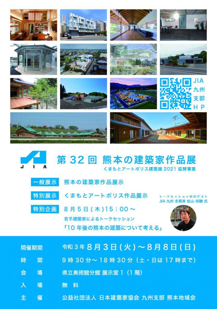 第32回熊本の建築家作品展(若手建築家によるトークセッションは関係者のみの開催に変更となりました。)