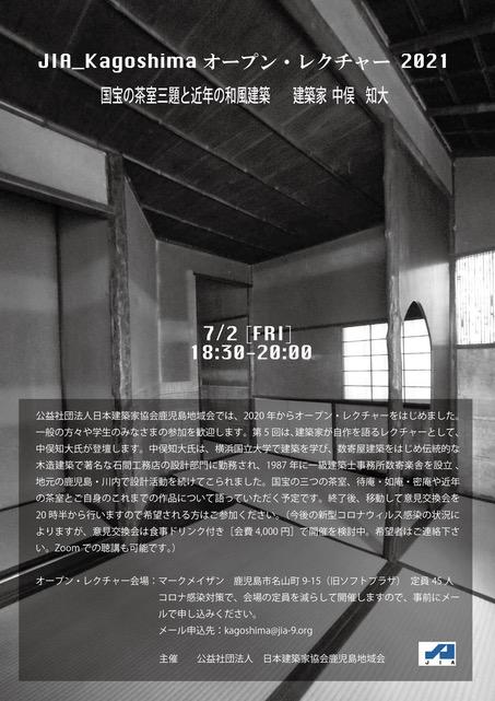 JIA_Kagoshima オープン・レクチャー2021 開催のお知らせ