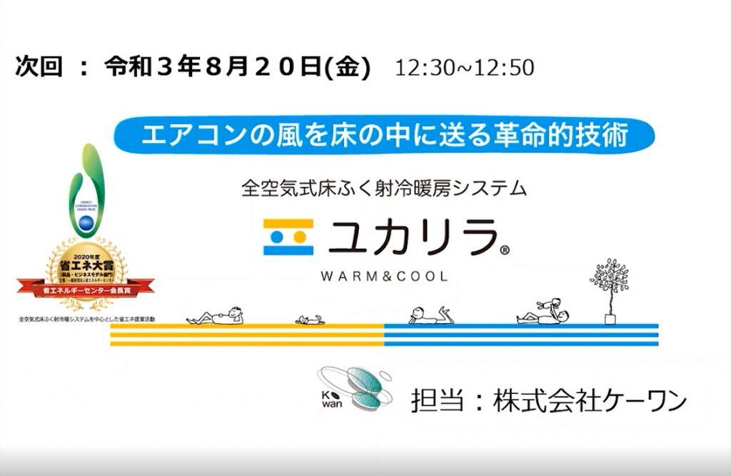 協力会オンラインセミナー③ 開催のお知らせ【ケーワン】8/20 (金) 12:30~12:50