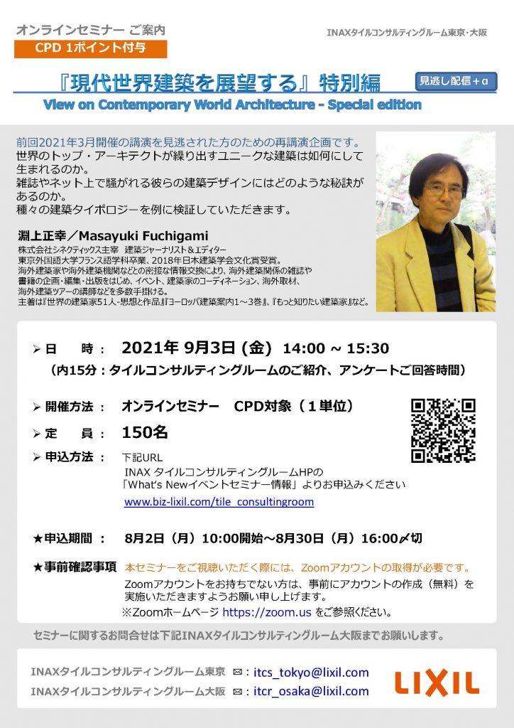 LIXIL講習CPD【9月3日ZOOM】「現代世界建築を展望する」特別編