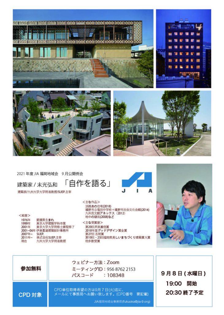JIA 福岡地域会 9 月公開例会 9月8日(水)19時ZOOM
