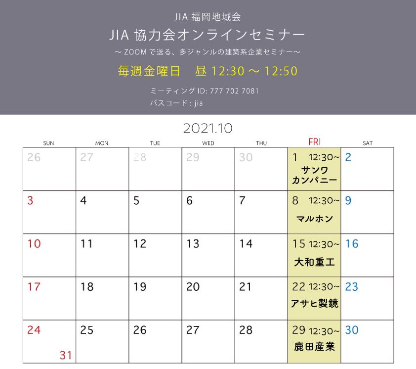 協力会オンラインセミナー⑬ 開催のお知らせ【鹿田産業】10/29 (金) 12:30~12:50