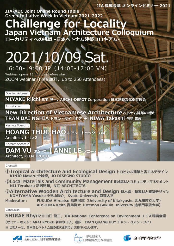 JIA環境会議主催 ベトナムの建築家との交流ウェブセミナーご案内 10月9日(土)16:00-19:00