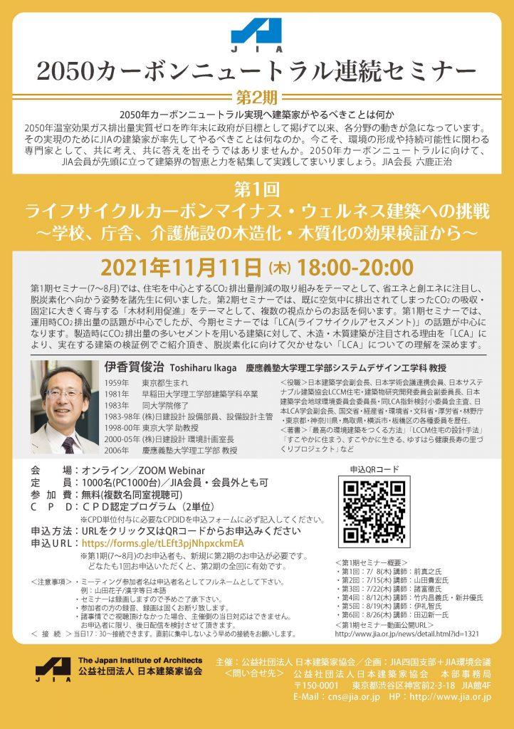JIA2050カーボンニュートラル連続セミナー第2期―第1回(11/11伊香賀俊治氏)