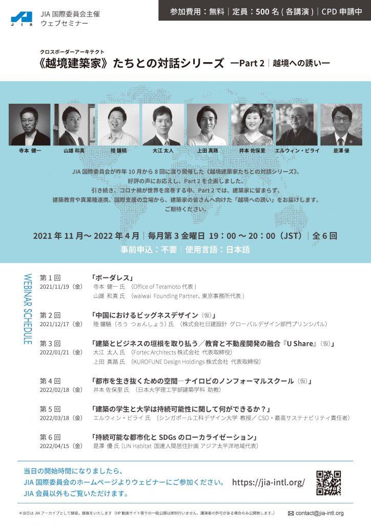 国際委員会WEBセミナー 11月19日(第1回)