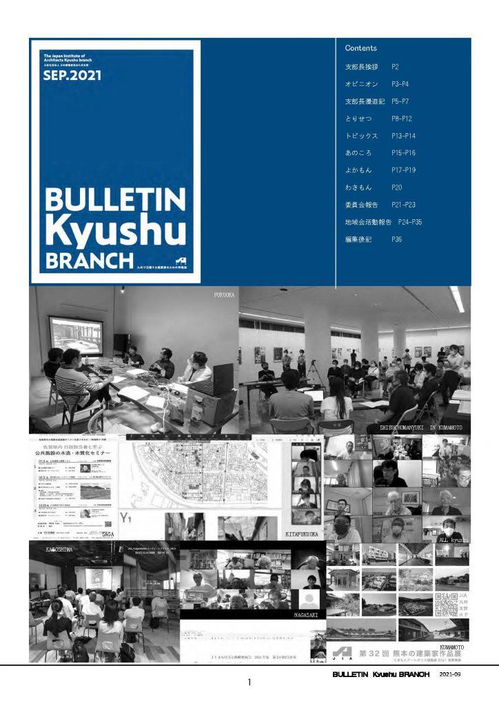 JIA九州支部ブルテンメール版2021年9月号